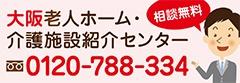 大阪老人ホーム介護施設紹介センター