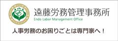 遠藤労務管理事務所