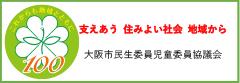 大阪市民生委員児童委員協議会