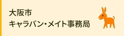 大阪市キャラバン・メイト事務局