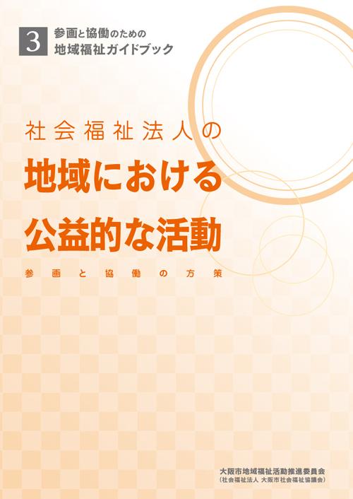 ③社会福祉法人の地域における公益的な活動 -参画と協働の方策-