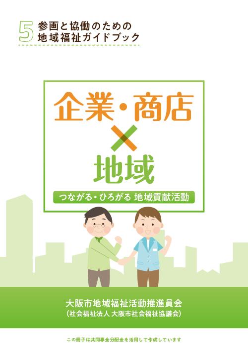 ⑤企業・商店×地域 -つながる・ひろがる地域貢献活動-