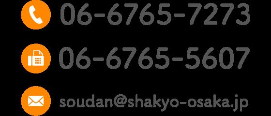 TEL:06-6765-7273 FAX:06-6765-5607 Email:soudan@shakyo-osaka.jp
