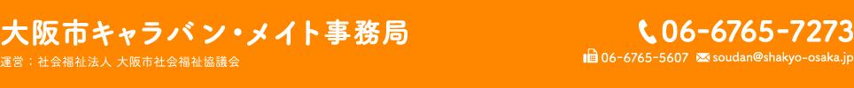 大阪市キャラバン・メイト事務局 TEL:06-6765-7273 FAX:06-6765-5607 Email:soudan@shakyo-osaka.jp