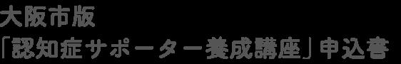 大阪市版「認知症サポーター養成講座」申込書