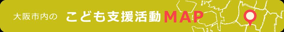 大阪市内のこども支援活動MAP