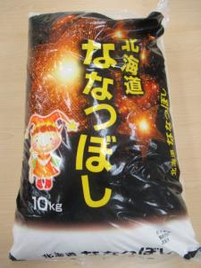 野村不動産株式会社から精米を提供いただきました
